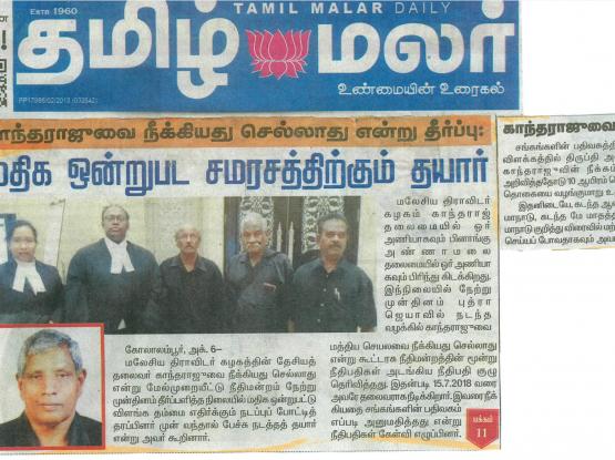tamil-malar